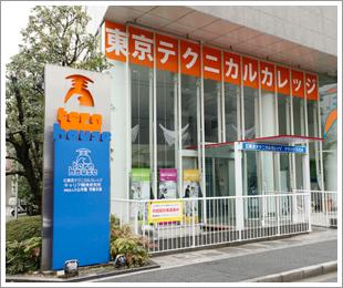 専門学校東京テクニカルカレッジ